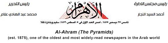 logo-al-ahram_2016
